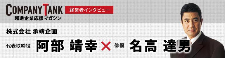 COMPANY TANK 経営者インタビュー